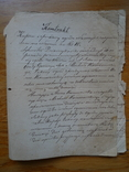Контракт 1886 год + бонус, фото №2