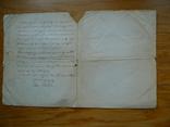 Контракт 1886 год + бонус, фото №6