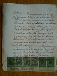 Контракт 1886 год + бонус, фото №8