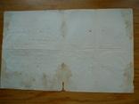 Контракт 1886 год + бонус, фото №9