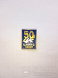 50 лет ЦНИИС НИИР, фото №2