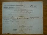 Квитанция о случке 1915 год, фото №2