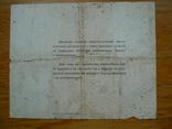 Квитанция о случке 1915 год, фото №3