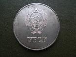 Шкільна медаль УРСР, фото №5