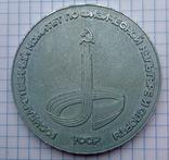 Медаль 12я зимняя спартакиада усср, спорт ссср, фото №2