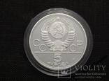 5 рублей 1979 год олимпиада Метание молота копия монеты состояние пруф, фото №5