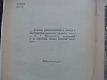"""Осипов """"Путь ученого"""" 1971р., фото №4"""