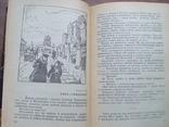 """Осипов """"Путь ученого"""" 1971р., фото №5"""