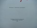Мастерская солнца (рассказы о советских художниках) 1990р., фото №4