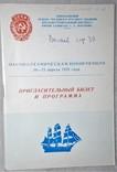 Пригласительные и программы Николаев НКИ  7 ШТ, фото №3
