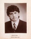 Фото в рамке Мастер спорта ссср фехтование 1973 г, спорт ссср, фото №2
