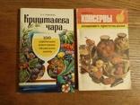 Книги по кулинарии photo 3