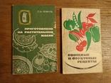 Книги по кулинарии photo 4