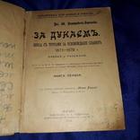 1914 Война с турками за освобождение славян 1877-78 гг. photo 1