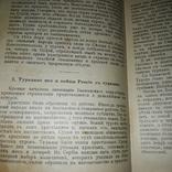 1914 Война с турками за освобождение славян 1877-78 гг. photo 2