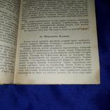 1914 Война с турками за освобождение славян 1877-78 гг. photo 4