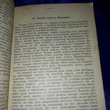 1914 Война с турками за освобождение славян 1877-78 гг. photo 5