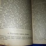 1914 Война с турками за освобождение славян 1877-78 гг. photo 6