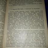 1914 Война с турками за освобождение славян 1877-78 гг. photo 8