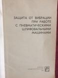 Защита от вибраций при работе с пневматическими шлифовачными машинами 1976, фото №3