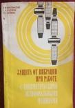 Защита от вибраций при работе с пневматическими шлифовачными машинами 1976, фото №2