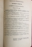 Защита от вибраций при работе с пневматическими шлифовачными машинами 1976, фото №7