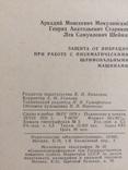 Защита от вибраций при работе с пневматическими шлифовачными машинами 1976, фото №8
