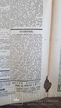 Газета Діло понеділок від 13 мая 1907 р., фото №8