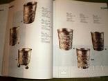 Срібний посуд ХVII-XX століть  2006 р, фото №8
