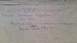 """Троян Г. """"Натюрморт с китайским фарфором"""", 1986р., 34х49 см, фото №8"""