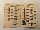 1941 Униформа Германской Армии СС Вермахт Нарком Обороны