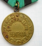 """Медаль """"За освобождение Белграда"""" photo 2"""