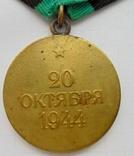 """Медаль """"За освобождение Белграда"""" photo 6"""