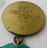 """Медаль """"За освобождение Белграда"""" photo 11"""