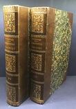 Ротшильд. Коммерческая энциклопедия в 4 томах