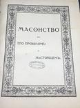 Масонство в его прошлом и настоящем 1915. фото 8