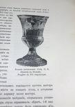 Масонство в его прошлом и настоящем 1915. фото 11