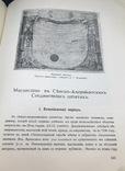 Масонство в его прошлом и настоящем 1915. фото 12