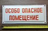 Эмалированная табличка СССР - Особо опасное помещение photo 1
