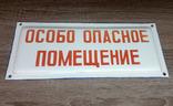 Эмалированная табличка СССР - Особо опасное помещение photo 2