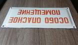 Эмалированная табличка СССР - Особо опасное помещение photo 3