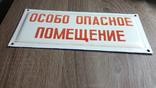 Эмалированная табличка СССР - Особо опасное помещение photo 6