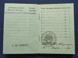 Комплект с документами: КЗ 963893 + ОВ II ст. 445809 Дубликаты + ОВ I ст. photo 12