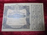 Кредитный билет Державной Скарбници на 200 гривень 1918 года. photo 1
