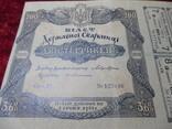 Кредитный билет Державной Скарбници на 200 гривень 1918 года. photo 2