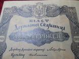 Кредитный билет Державной Скарбници на 200 гривень 1918 года. photo 4