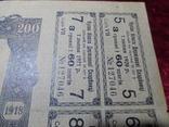 Кредитный билет Державной Скарбници на 200 гривень 1918 года. photo 6