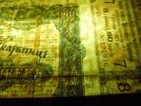 Кредитный билет Державной Скарбници на 200 гривень 1918 года. photo 11