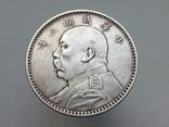 Юань 1914 года Китайская республика photo 1