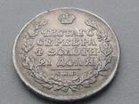 Рубль 1812г. МФ photo 4